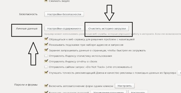 Прокручиваем страницу до блока «Защита личных данных», выбираем опцию «Очистить историю загрузки»