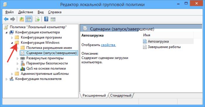 Раскрываем папку «Конфигурация Windows»