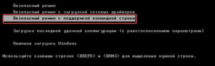 С помощью стрелок на клавиатуре перемещаемся на строку «Безопасный режим с поддержкой командной строки», нажимаем «Enter»