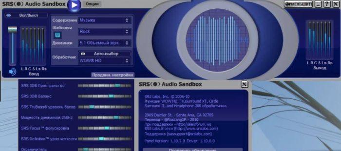 SRS Audio SandBox простая и интересная программа для звуковой обработки