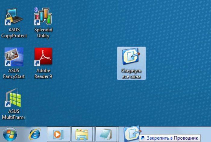 Щелкаем левой кнопкой мышки на ярлыке «Свернуть окна», удерживая кнопку перетягиваем ярлык на панель задач