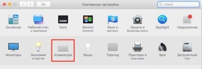 Щелкаем левой кнопкой мышки по иконке «Клавиатура»