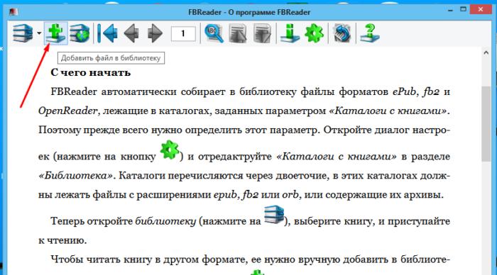 Щелкаем по иконке «Добавить файл в библиотеку»