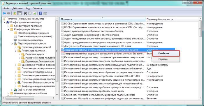 Щелкаем по пункту «Завершение работы очистки файла подкачки виртуальной памяти», правым кликом мышки, затем левым кликом по строке «Свойства»