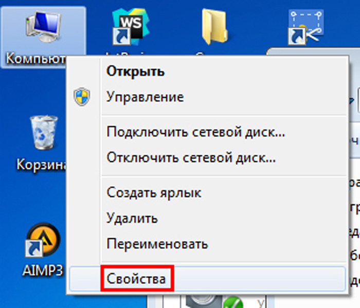 Щёлкаем правой клавишей мыши по ярлыку «Компьютер» на рабочем столе, затем нажимаем «Свойства»