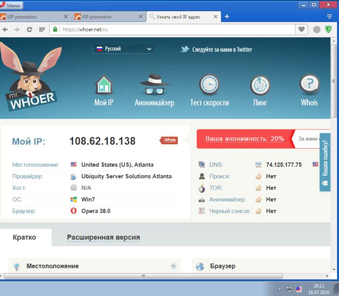 Слева в графе «My IP» указан IP-адрес