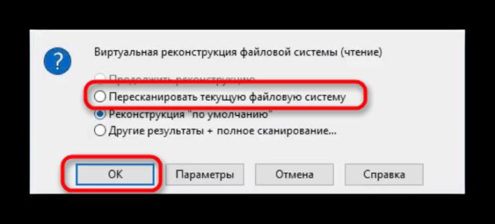 Ставим галочку на пункт «Пересканировать текущую файловую систему», нажимаем «ОК»
