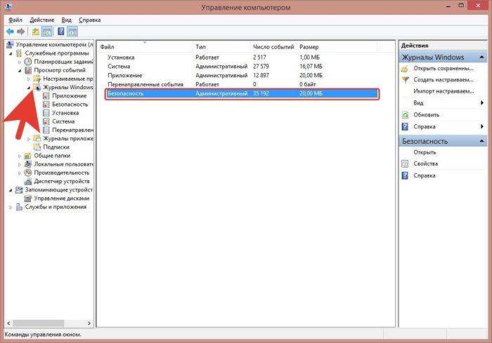 В графе «Просмотр событий» выберите «Журналы Windows», в правой части окна раскрываем журнал «Безопасность»