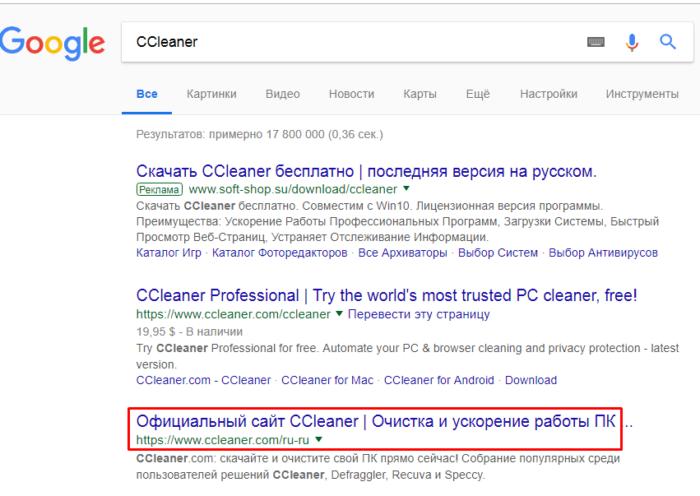 В любом браузере вводим запрос «CCleaner», переходим на официальный сайт