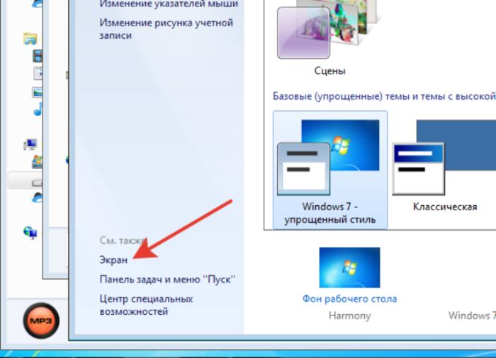 В нижнем левом углу окна выбираем «Экран» левым щелчком мыши