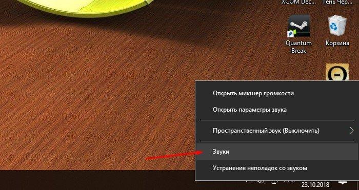В панели задач правым кликом мышки нажимаем по иконке «Звук», выбираем пункт «Звук»