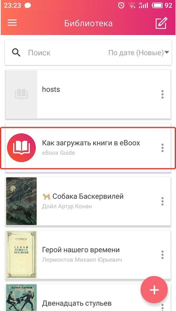 В подразделе «Как загружать книги в eBoox» изучаем инструкцию