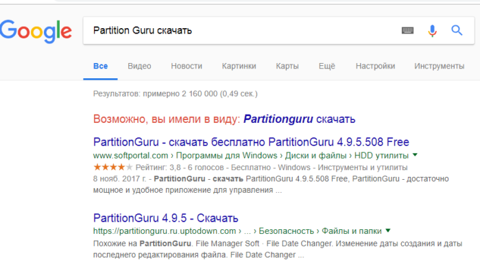 В поисковике любого браузера вводим запрос «Partition Guru скачать»