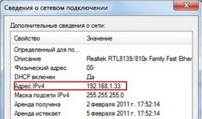 В поле «Адрес IPv4» будет указан IP-адрес подключения к Интернет