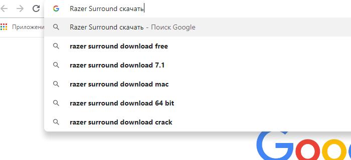 В поле запроса любого браузера вводим «Razer Surround», нажимаем «Enter»