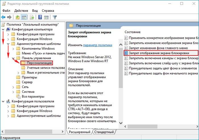 В правой части окна двойным щелчком мышки раскрываем параметр «Запрет отображения экрана блокировки»