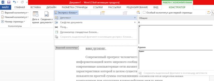 В разделе «Экспресс-блоки» Ворд 2013 возможно выбрать опцию «Автотекст»