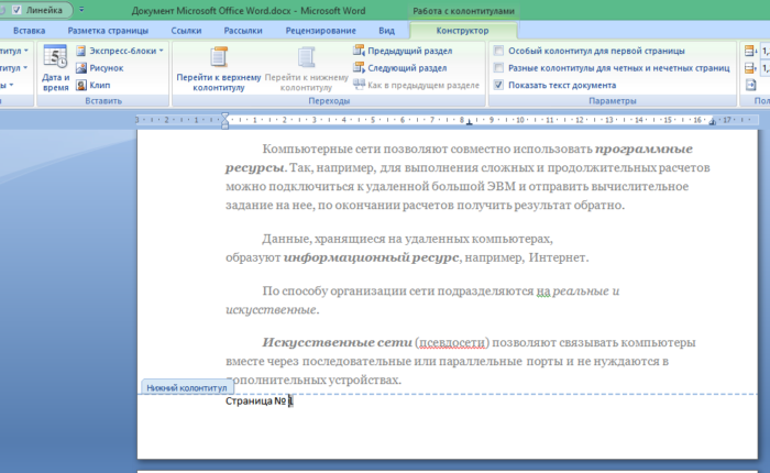 В режиме «Конструктор» вручную добавляем нужную информацию, которая автоматически появится на всех страницах