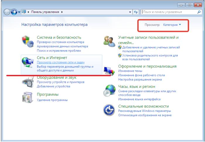 В режиме «Просмотр» проверяем или выставляем параметр «Категория», находим и открываем вкладку «Сеть и Интернет»