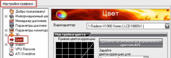 Во вкладке «Настройки графики» раскрываем параметр «Цвет»