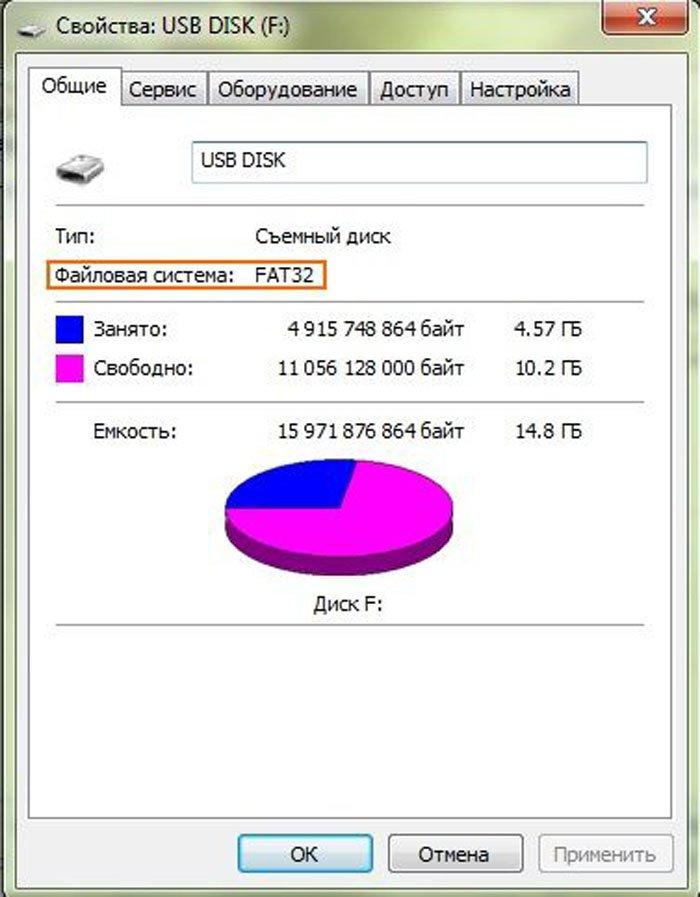 Во вкладке «Общие» находим тип файловой системы