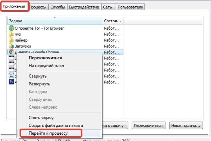 Во вкладке «Приложения» находим браузер, правым щелчком мышки кликаем на него и нажимаем на «Перейти к процессу»