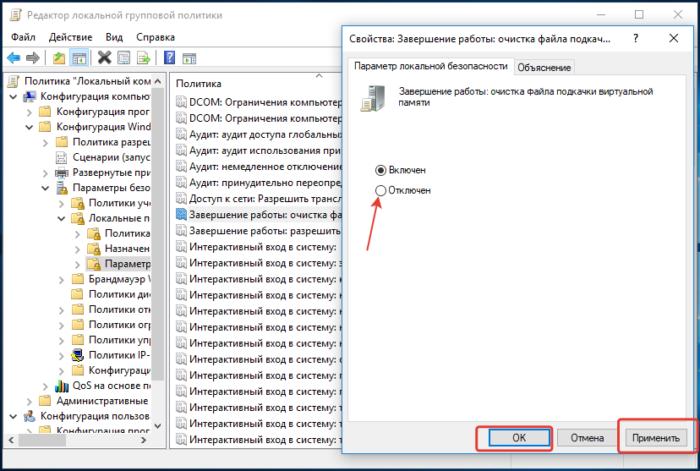Во вкладке свойств обозначаем флажком статус «Отключен», нажимаем «Применить», затем «ОК»