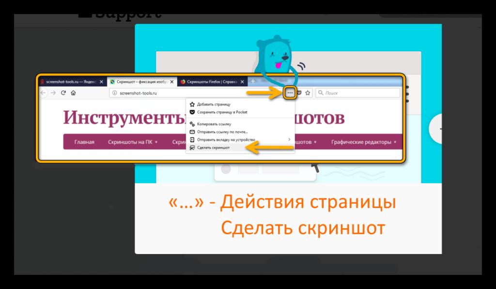 Всплывающая интерактивная подсказка содержит подпункт «Скриншот»