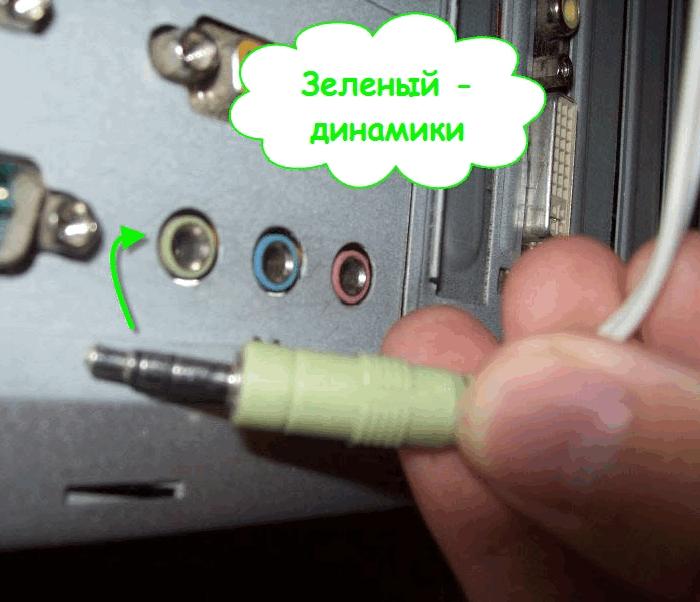 Вставляем штекер от колонок в зеленый разъем