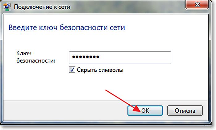 Вводим пароль, заданный для точки доступа, и нажимаем «ОК»