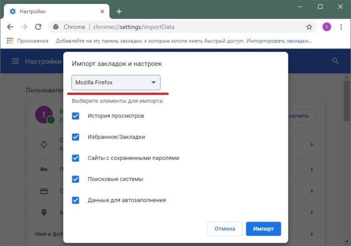 Выбираем Firefox из выпадающего списка, нажимаем «Импорт»