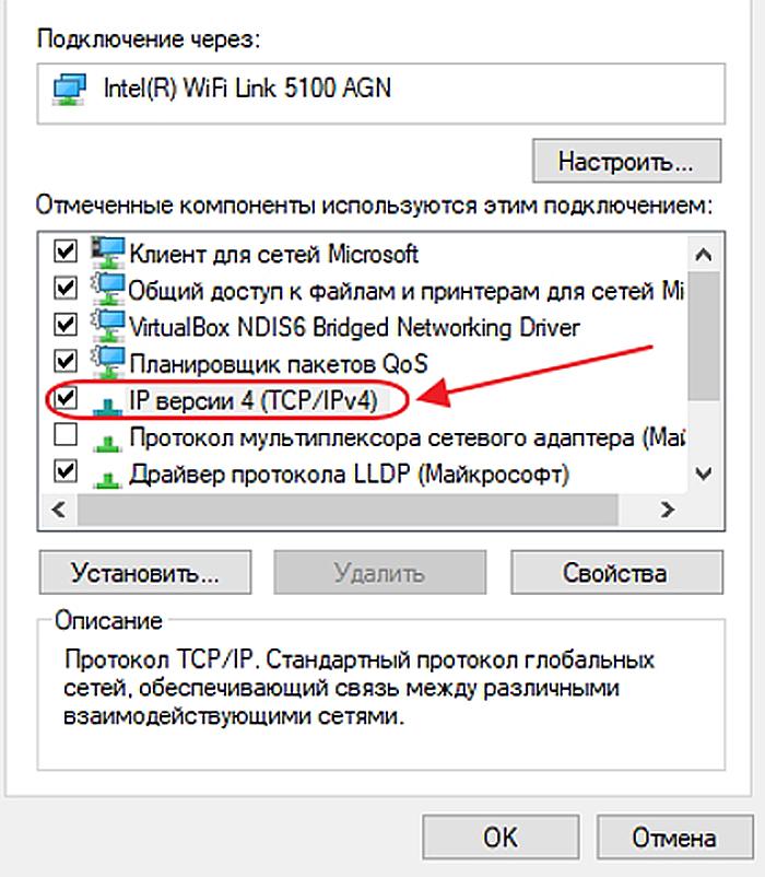 Выбираем IP версии 4