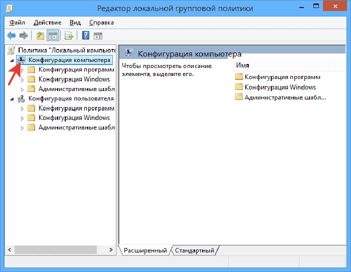 Выбираем «Конфигурация компьютера», раскрыв двойным левым кликом мышки