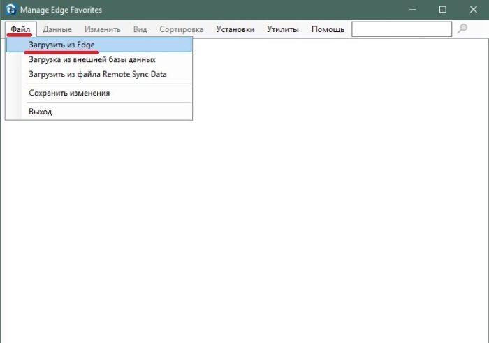 Выбираем «Загрузить из Edge» в меню «Файл»