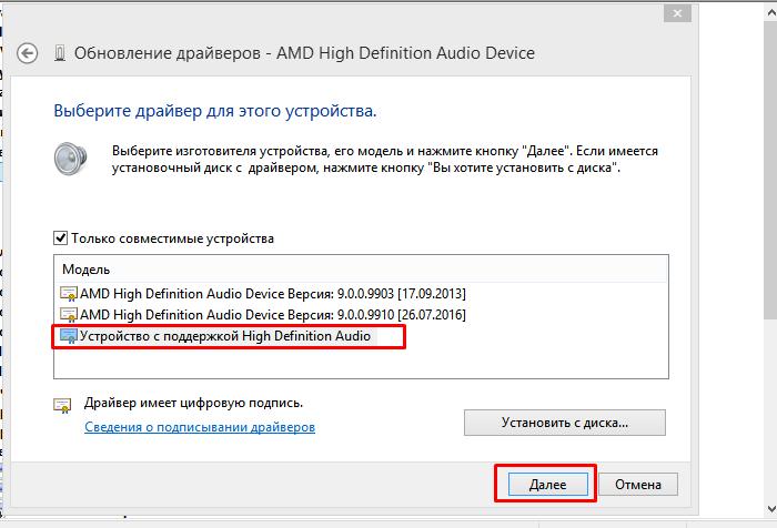 Выбираем левым щелчком мышки «Устройство с поддержкой High Definition Audio», нажимаем «Далее»
