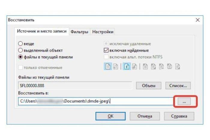 Выбираем папку для восстановленных файлов, через кнопку с тремя точками