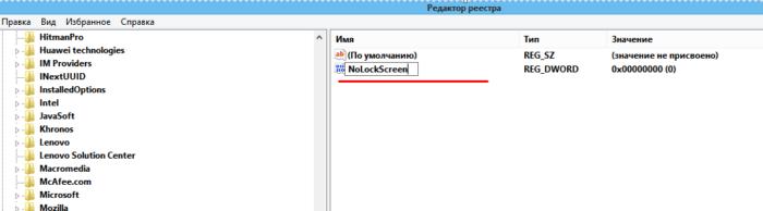 Задаем параметру имя «NoLockScreen», раскрываем его двойным щелчком мышки