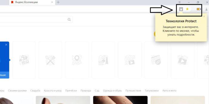 Значок желтой звездочки в правом верхнем углу означает, что открытый сайт находится в «Диспетчере закладок»