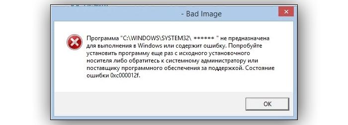 0xc000012f-Windows-10-kak-ispravit.png