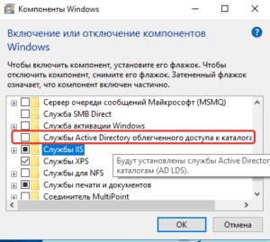 Active Directory легкого доступа