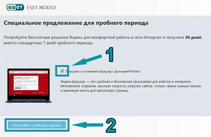 Активируем значение «Загрузить и установить браузер с функцией Protect», нажимаем «Установить пробную версию»