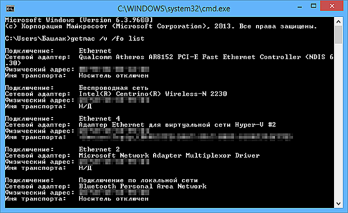 Для Windows XP или Windows 10 вводим другую команду, для сбора информации