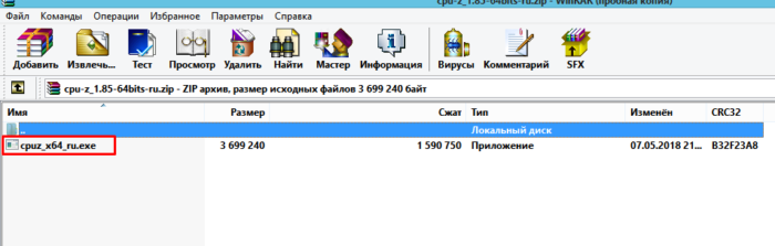 Двойным кликом мышки запускаем файл «exe»