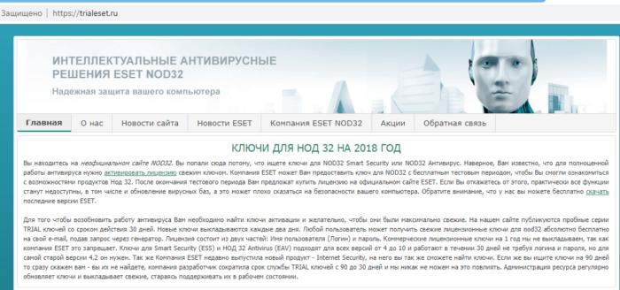 Главная страница сайта trialeset