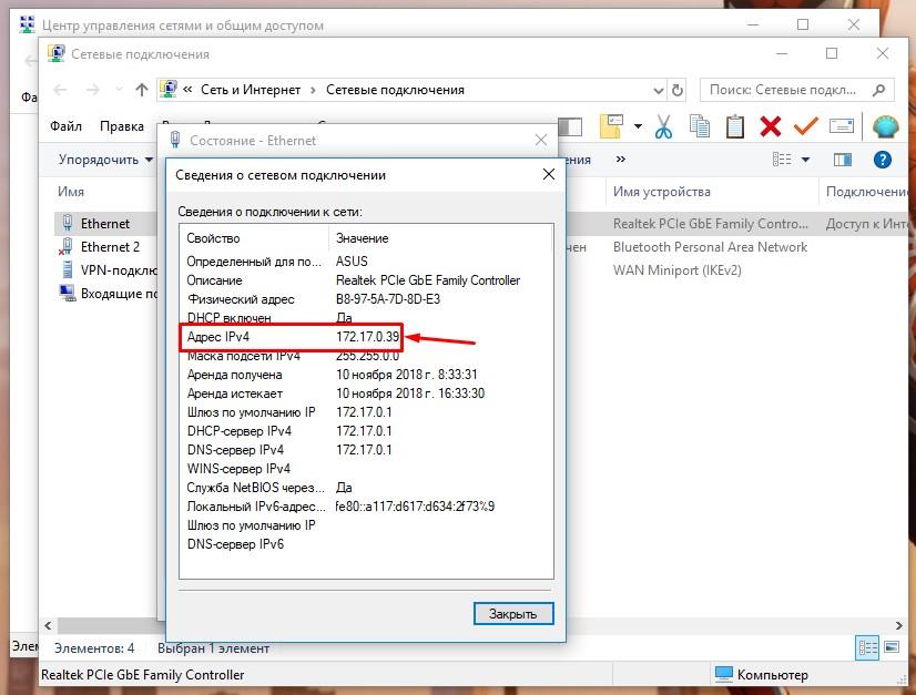 IP-адрес подключения к сети Интернет