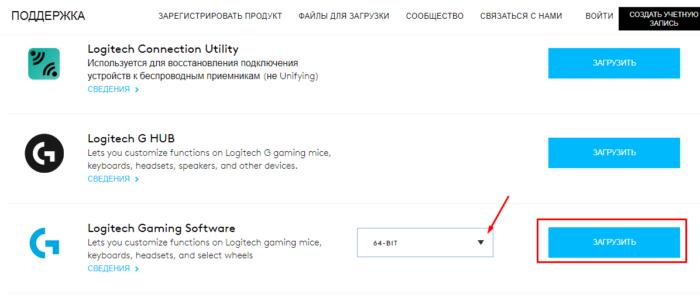 Из списка выбираем «Logitech Gaming Software», соответствующую разрядность, нажимаем «Загрузить»