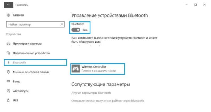 Кликаем левой кнопкой мышки по устройству с названием «Wireless Controller»