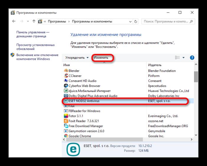 Кликаем по ESET NOD32 Antivirus левой кнопкой мышки, вверху жмем по опции «Изменить»