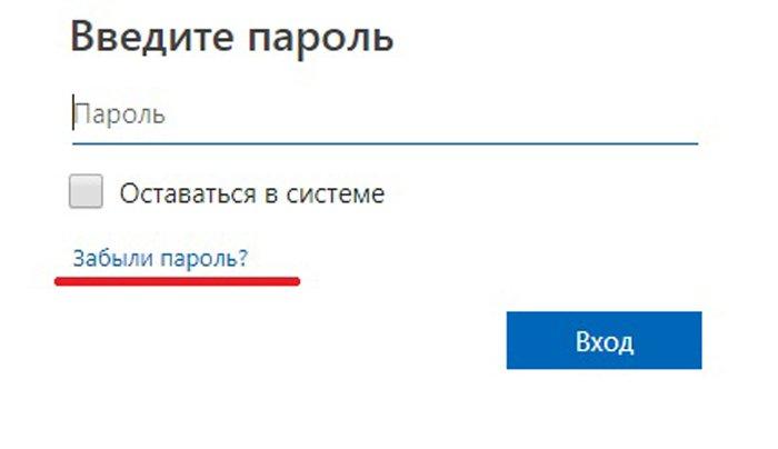 Кликаем по надписи «Забыли пароль»