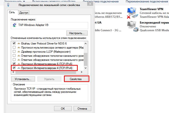 Кликаем по пункту протокола 4 (TCP-IPv4), нажимаем по кнопке «Свойства»
